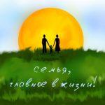 В общеобразовательных школах будут преподавать «Уроки семейного счастья»