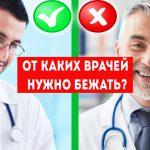 От каких врачей нужно бежать, сломя голову?